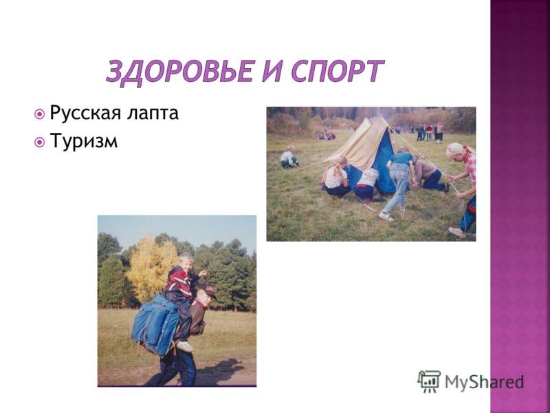 Русская лапта Туризм