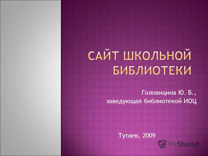 Головицина Ю. Б., заведующая библиотекой ИОЦ Тутаев, 2009