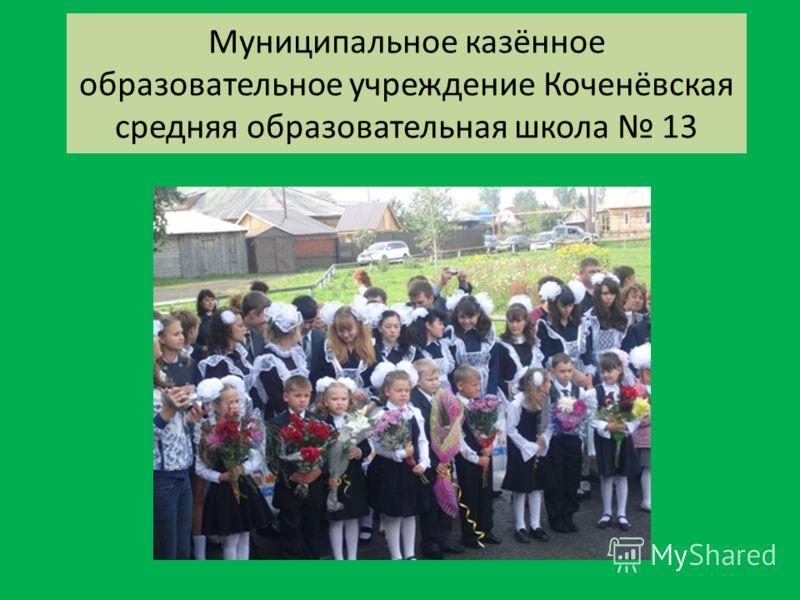 Муниципальное казённое образовательное учреждение Коченёвская средняя образовательная школа 13
