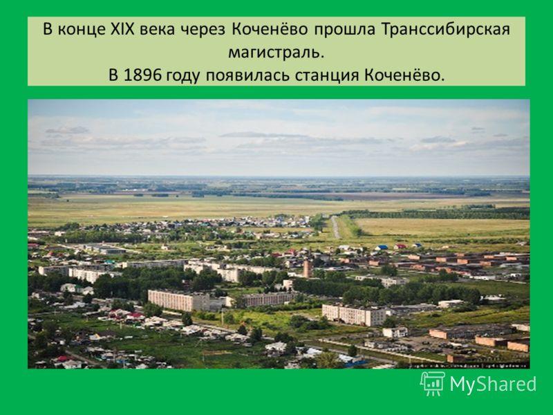 В конце XIX века через Коченёво прошла Транссибирская магистраль. В 1896 году появилась станция Коченёво.