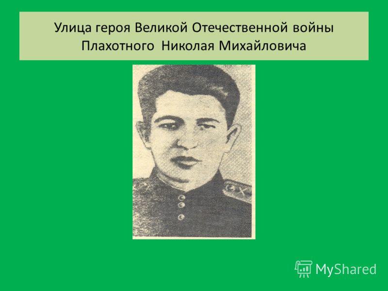 Улица героя Великой Отечественной войны Плахотного Николая Михайловича