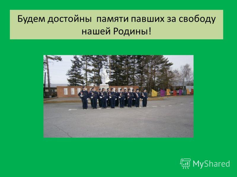 Будем достойны памяти павших за свободу нашей Родины!