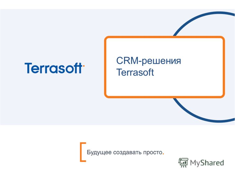 CRM-решения Terrasoft