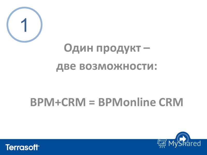 Один продукт – две возможности: BPM+CRM = BPMonline CRM 1