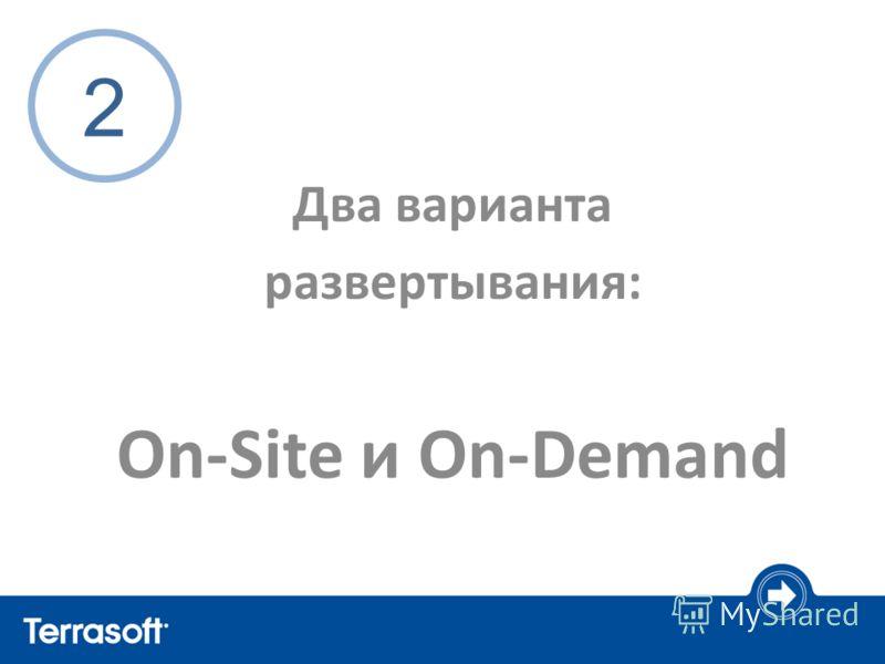 Два варианта развертывания: On-Site и On-Demand 2