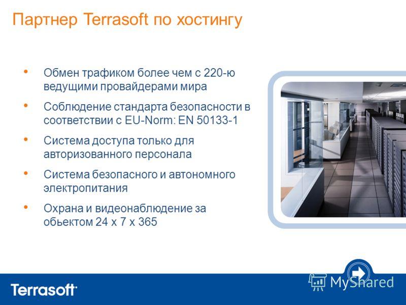 Партнер Terrasoft по хостингу Обмен трафиком более чем с 220-ю ведущими провайдерами мира Соблюдение стандарта безопасности в соответствии с EU-Norm: EN 50133-1 Система доступа только для авторизованного персонала Система безопасного и автономного эл