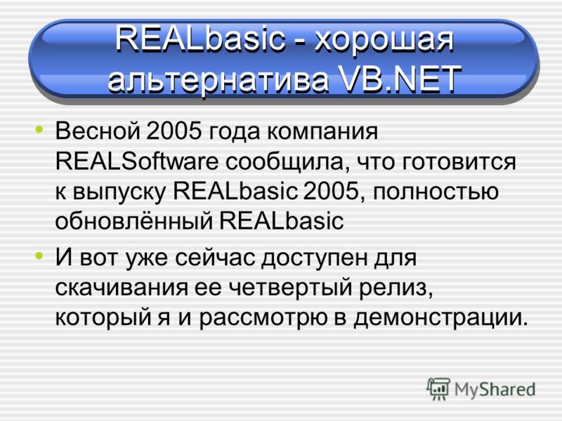 Альтернативные средства разработки под OSX REALBasic ThinkPascal
