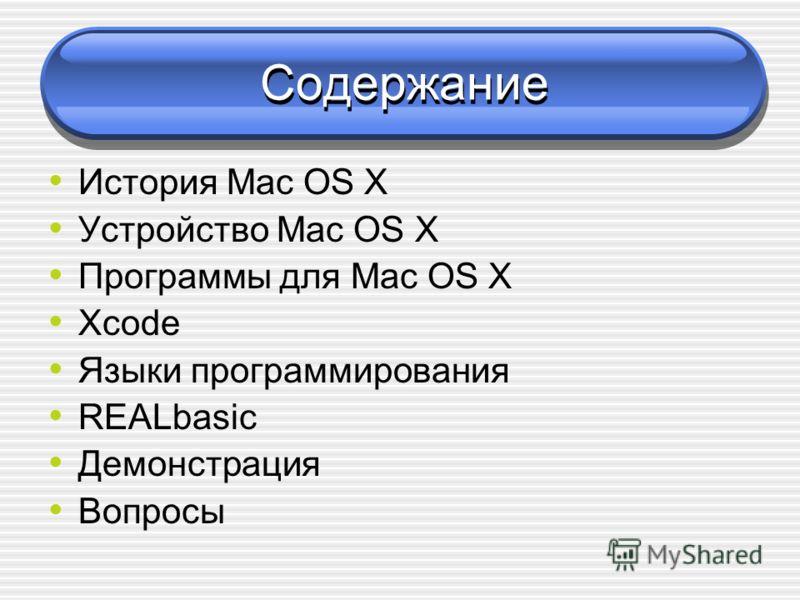 Немного о Макинтошах Компьютеры Macintosh получают всё большее распространение. И поэтому разработчикам иногда приходилось задавать себе вопрос: А стоит ли писать программы под компьютеры, увенчанные яблоком?
