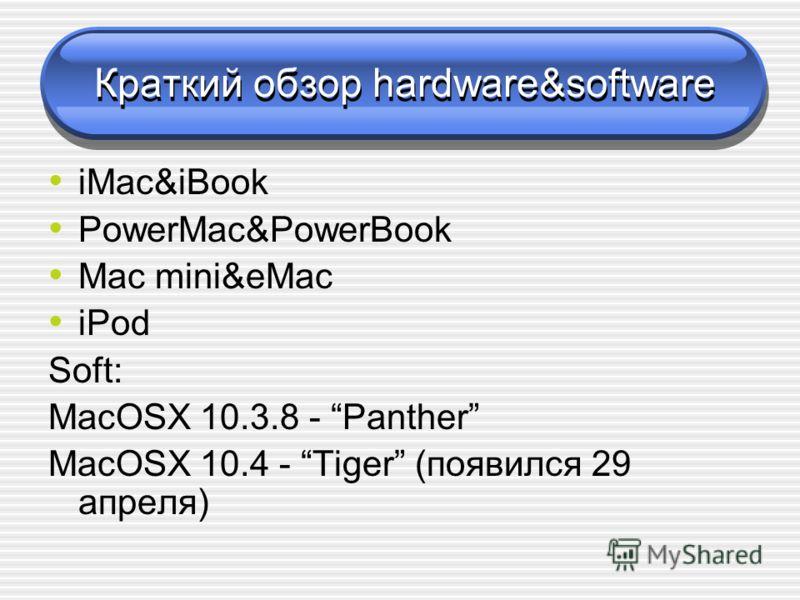 Mach, YellowBox & Cocoa Mach - микроядро NeXTstep. Cocoa (YellowBox) - объектно- ориентированные библиотеки NeXT step