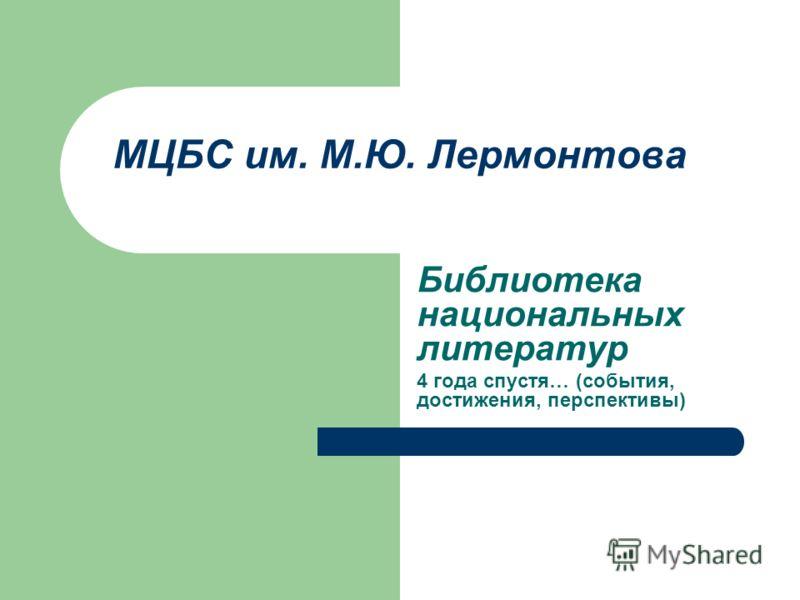 МЦБС им. М.Ю. Лермонтова Библиотека национальных литератур 4 года спустя… (события, достижения, перспективы)