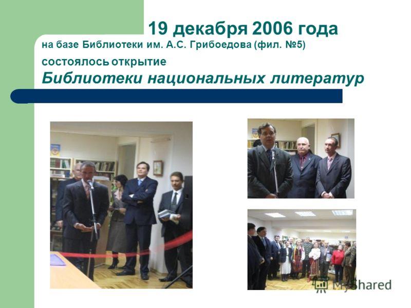 19 декабря 2006 года на базе Библиотеки им. А.С. Грибоедова (фил. 5) состоялось открытие Библиотеки национальных литератур