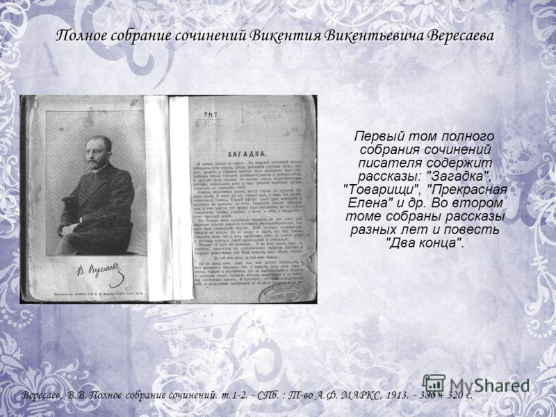 Полное собрание сочинений Викентия Викентьевича Вересаева Первый том полного собрания сочинений писателя содержит рассказы: