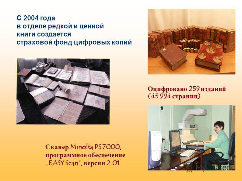 С 2004 года в отделе редкой и ценной книги создается страховой фонд цифровых копий Сканер Minolta PS 7000, программное обеспечениеEASY Scan, версии 2.01 Оцифровано 259 изданий (45 994 страниц)