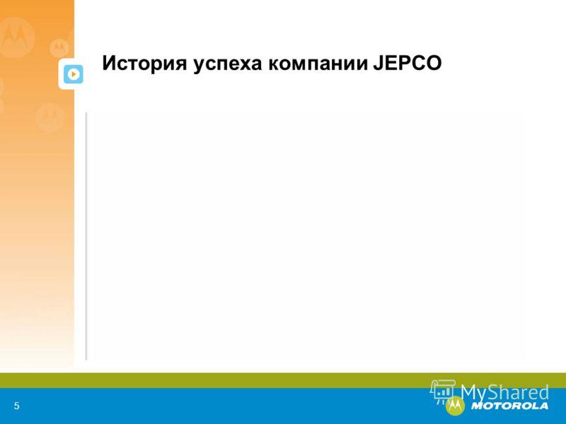 5 История успеха компании JEPCO