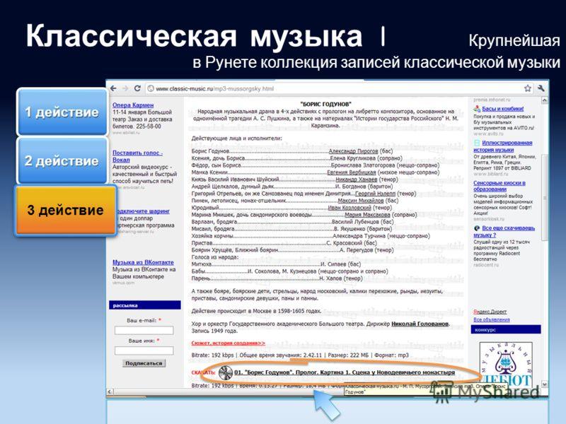Классическая музыка | Крупнейшая в Рунете коллекция записей классической музыки 1 действие 3 действие 2 действие 3 действие