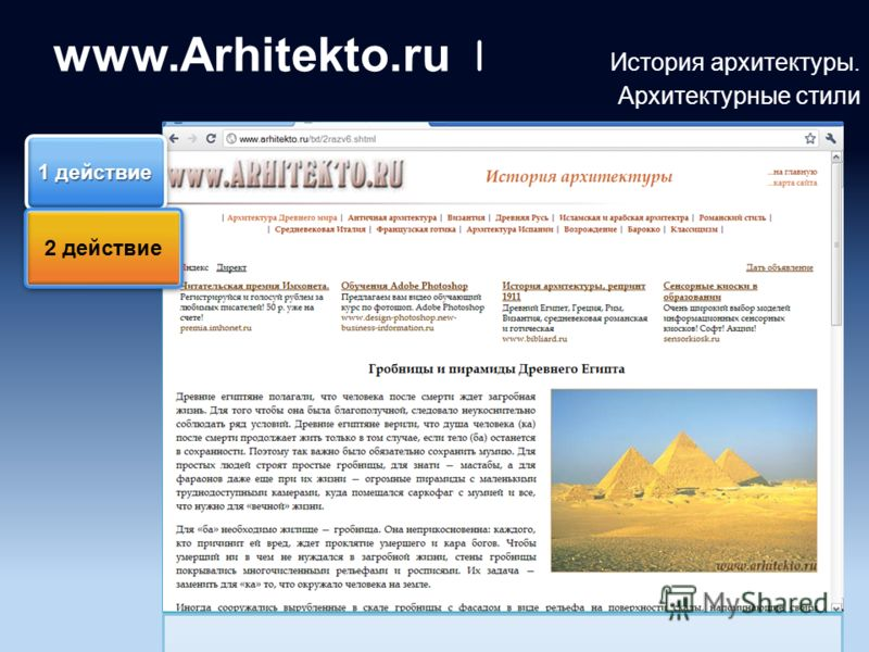 www.Arhitekto.ru | История архитектуры. Архитектурные стили 1 действие 2 действие