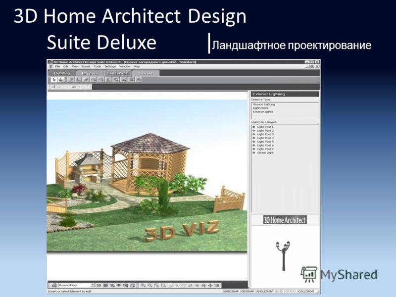 3D Home Architect Design Suite Deluxe | Ландшафтное проектирование