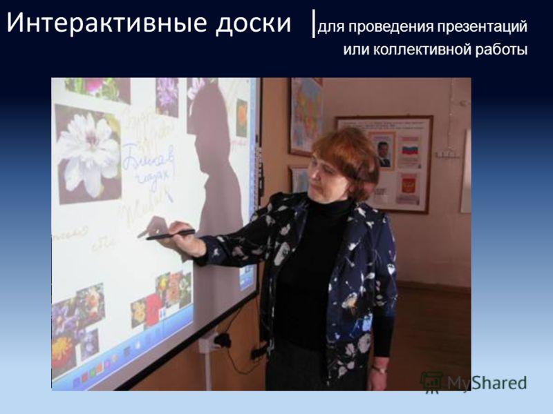 Интерактивные доски | для проведения презентаций или коллективной работы