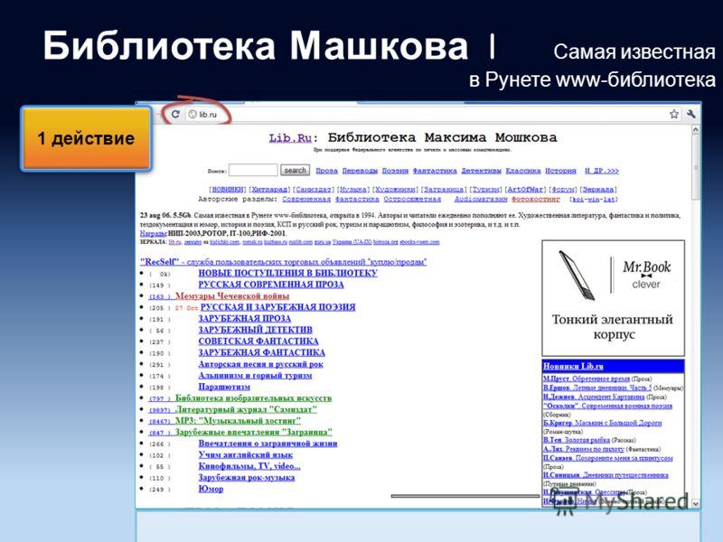 Библиотека Машкова | Самая известная в Рунете www-библиотека 1 действие