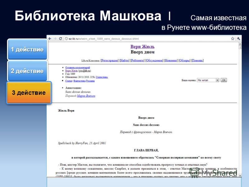 Библиотека Машкова | Самая известная в Рунете www-библиотека 3 действие 1 действие 2 действие 3 действие
