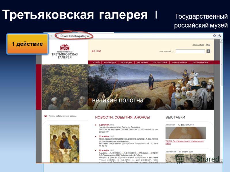 Третьяковская галерея | Государственный российский музей 1 действие