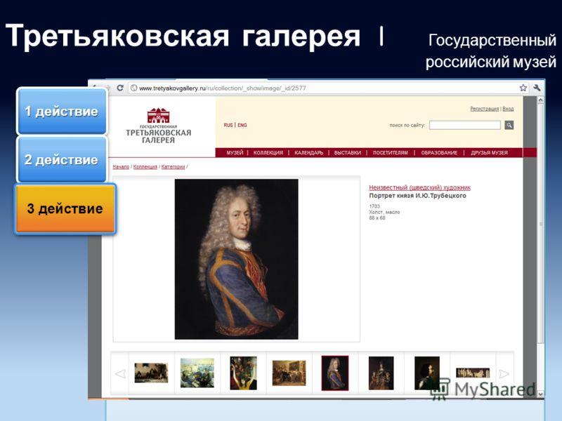 Третьяковская галерея | Государственный российский музей 1 действие 3 действие 2 действие 3 действие