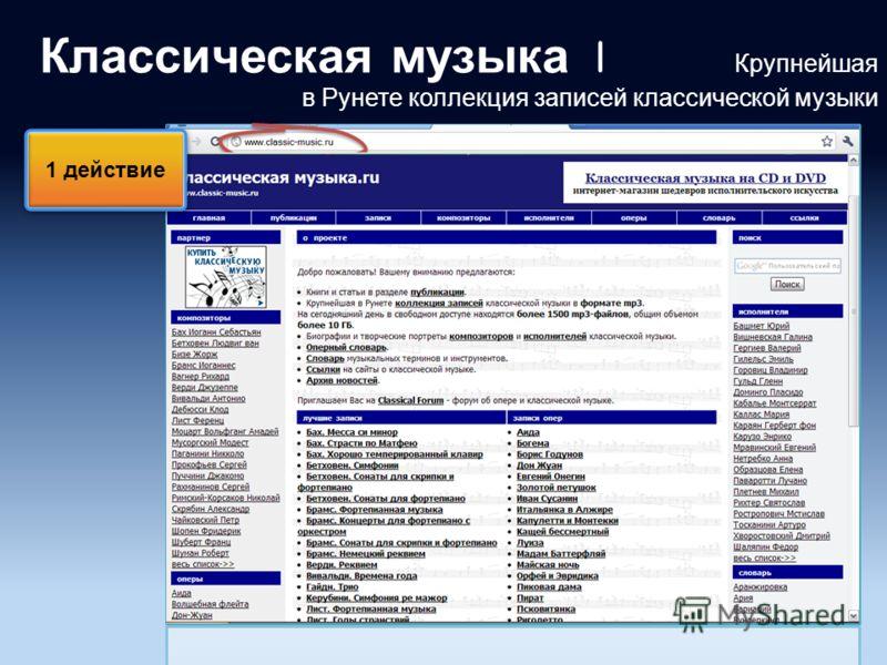Классическая музыка | Крупнейшая в Рунете коллекция записей классической музыки 1 действие