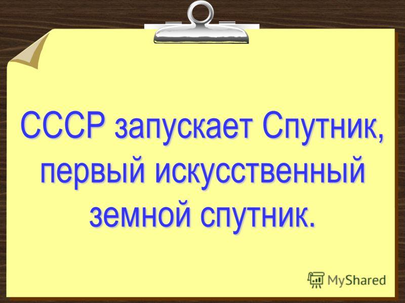 СССР запускает Спутник, первый искусственный земной спутник.
