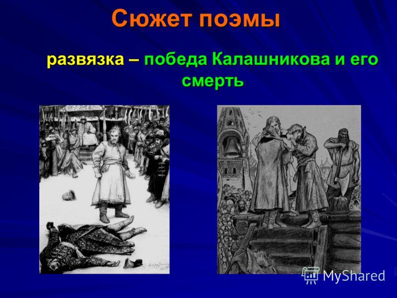 Сюжет поэмы развязка – победа Калашникова и его смерть развязка – победа Калашникова и его смерть