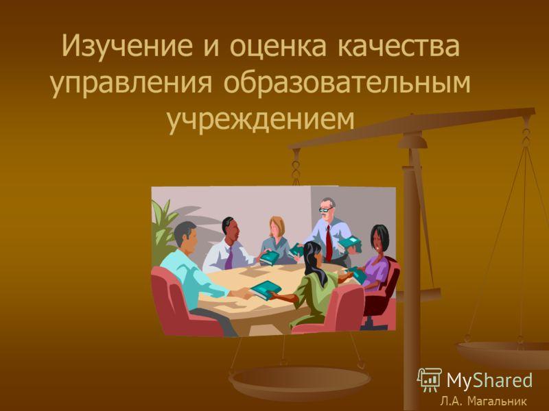Изучение и оценка качества управления образовательным учреждением Л.А. Магальник