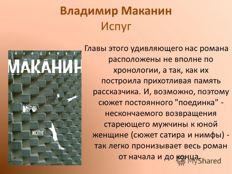 Владимир Маканин Испуг Главы этого удивляющего нас романа расположены не вполне по хронологии, а так, как их построила прихотливая память рассказчика. И, возможно, поэтому сюжет постоянного