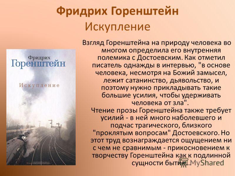 Фридрих Горенштейн Искупление Взгляд Горенштейна на природу человека во многом определила его внутренняя полемика с Достоевским. Как отметил писатель однажды в интервью,