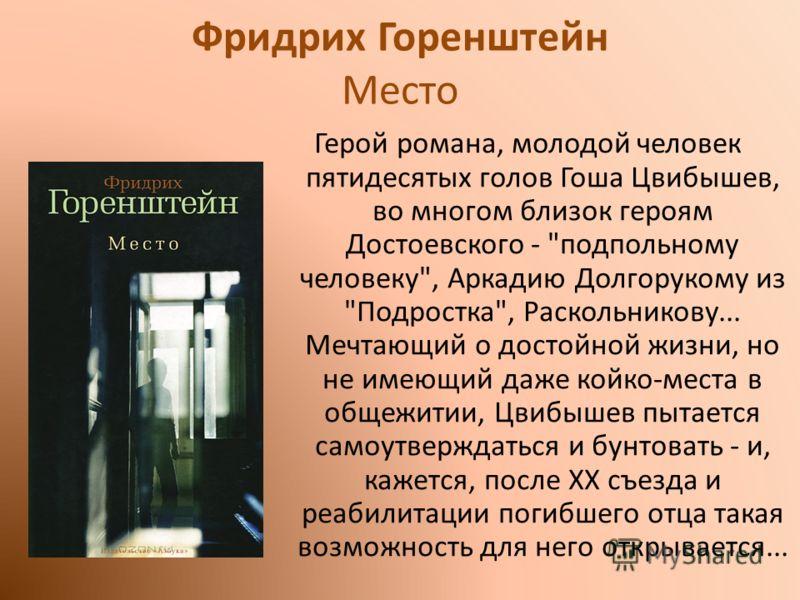 Фридрих Горенштейн Место Герой романа, молодой человек пятидесятых голов Гоша Цвибышев, во многом близок героям Достоевского -