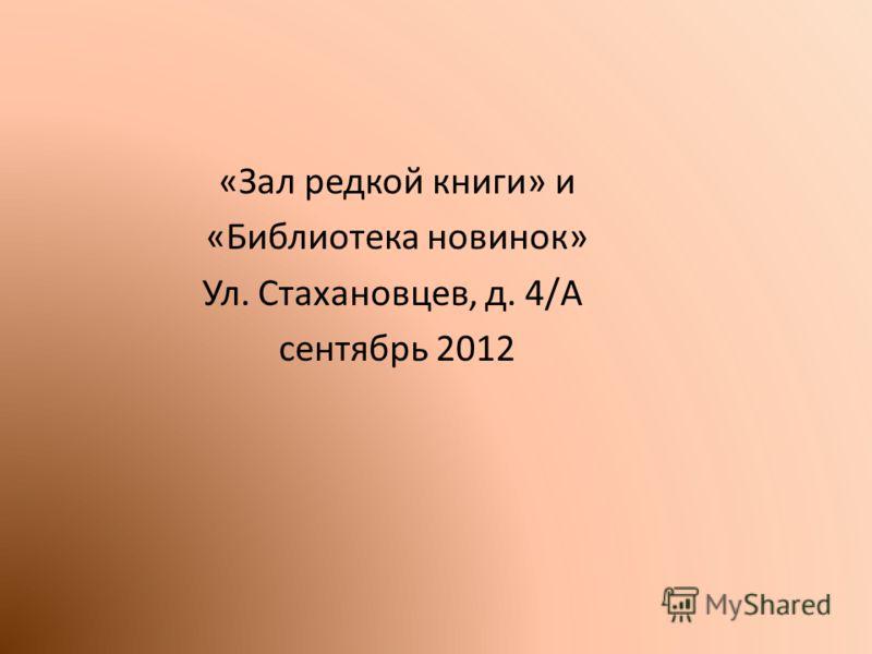 «Зал редкой книги» и «Библиотека новинок» Ул. Стахановцев, д. 4/А сентябрь 2012