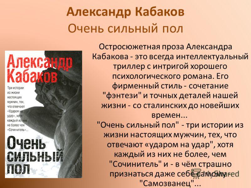 Александр Кабаков Очень сильный пол Остросюжетная проза Александра Кабакова - это всегда интеллектуальный триллер с интригой хорошего психологического романа. Его фирменный стиль - сочетание