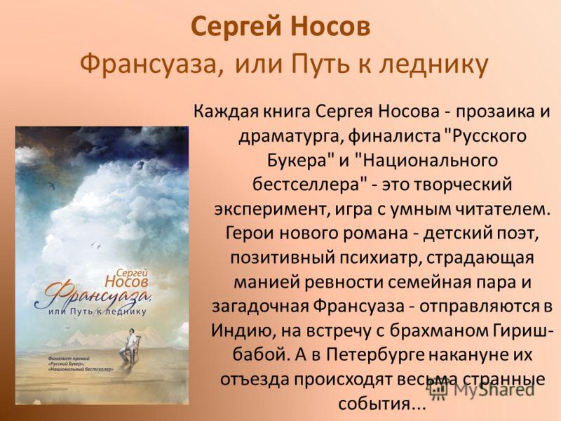 Сергей Носов Франсуаза, или Путь к леднику Каждая книга Сергея Носова - прозаика и драматурга, финалиста
