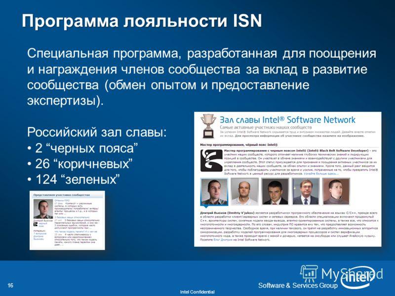 16 Intel Confidential Software & Services Group Программа лояльности ISN Программа лояльности ISN Специальная программа, разработанная для поощрения и награждения членов сообщества за вклад в развитие сообщества (обмен опытом и предоставление эксперт
