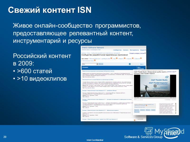 20 Intel Confidential Software & Services Group Свежий контент ISN Живое онлайн-сообщество программистов, предоставляющее релевантный контент, инструментарий и ресурсы Российский контент в 2009: >600 статей >10 видеоклипов