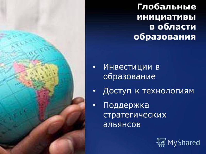 Глобальные инициативы в области образования Инвестиции в образование Доступ к технологиям Поддержка стратегических альянсов