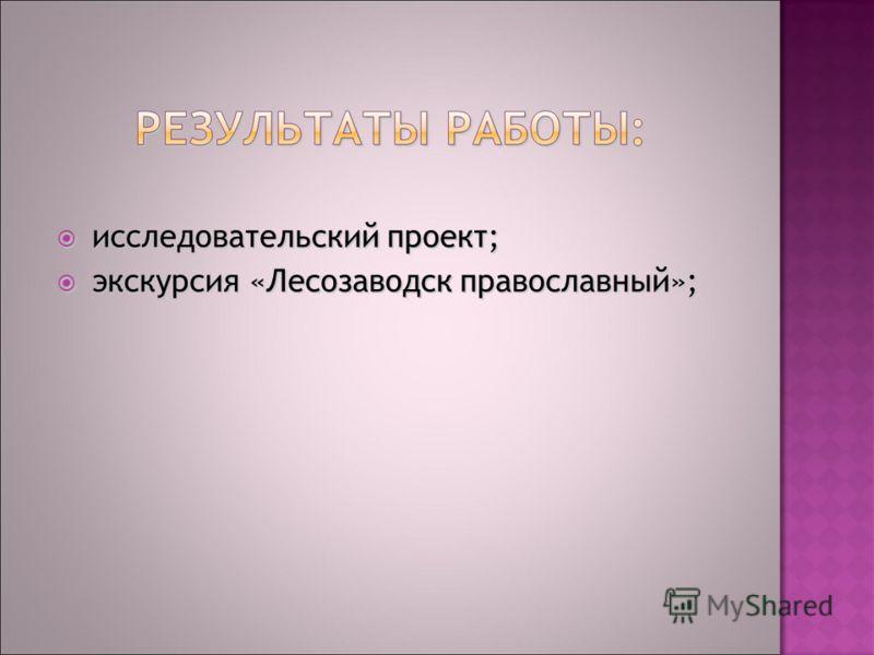 исследовательский проект; исследовательский проект; экскурсия «Лесозаводск православный»; экскурсия «Лесозаводск православный»;