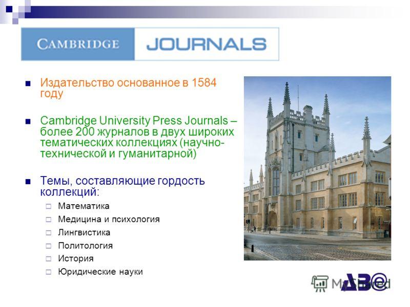 Издательство основанное в 1584 году Cambridge University Press Journals – более 200 журналов в двух широких тематических коллекциях (научно- технической и гуманитарной) Темы, составляющие гордость коллекций: Математика Медицина и психология Лингвисти