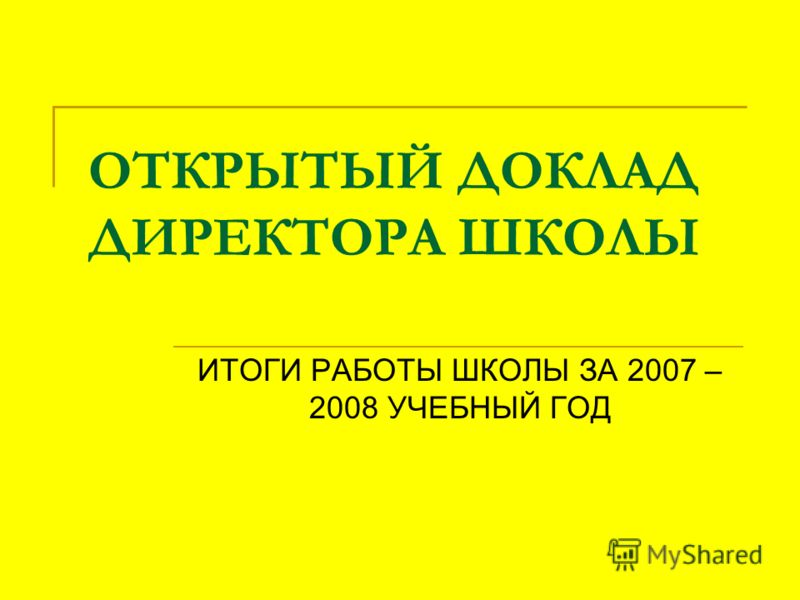 ОТКРЫТЫЙ ДОКЛАД ДИРЕКТОРА ШКОЛЫ ИТОГИ РАБОТЫ ШКОЛЫ ЗА 2007 – 2008 УЧЕБНЫЙ ГОД