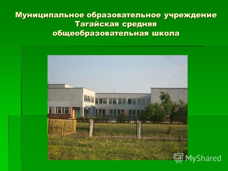 Муниципальное образовательное учреждение Тагайская средняя общеобразовательная школа