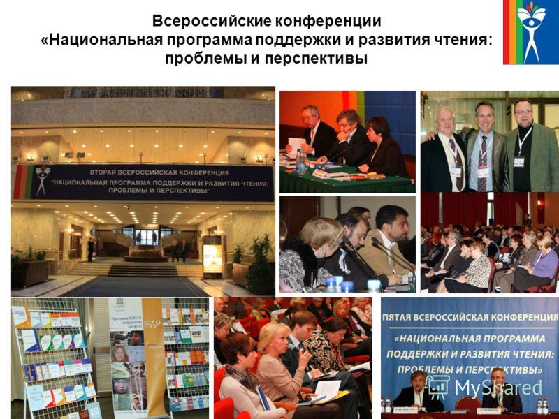 Всероссийские конференции «Национальная программа поддержки и развития чтения: проблемы и перспективы