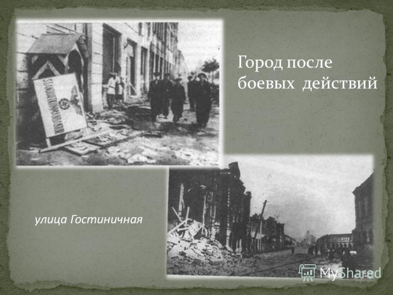 Город после боевых действий улица Гостиничная