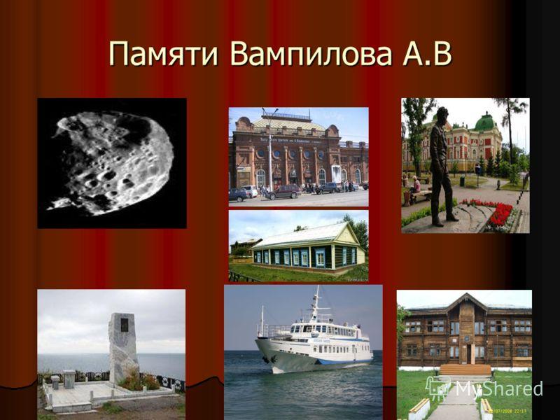 Памяти Вампилова А.В