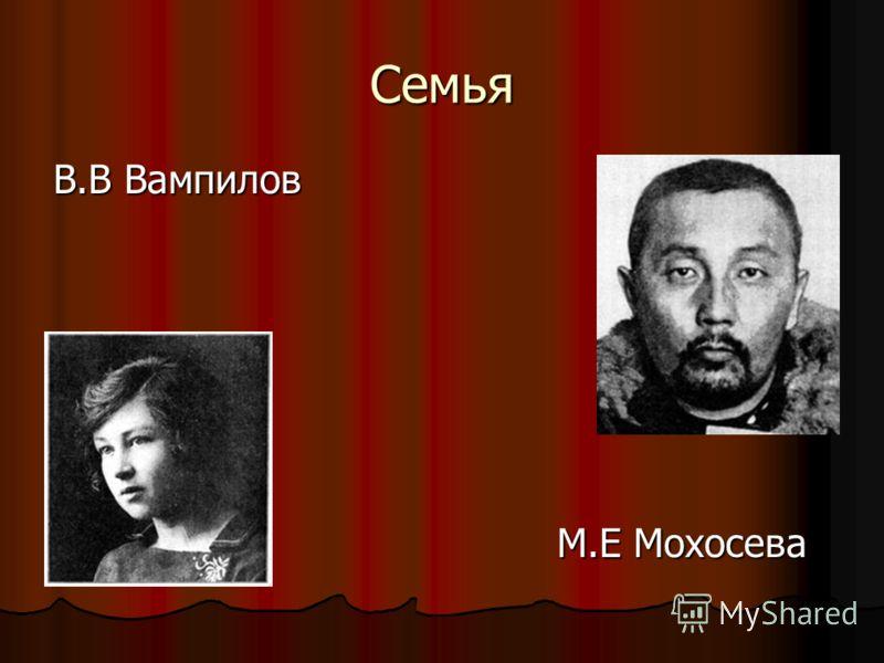 Семья В.В Вампилов М.Е Мохосева М.Е Мохосева