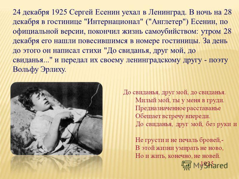 24 декабря 1925 Сергей Есенин уехал в Ленинград. В ночь на 28 декабря в гостинице