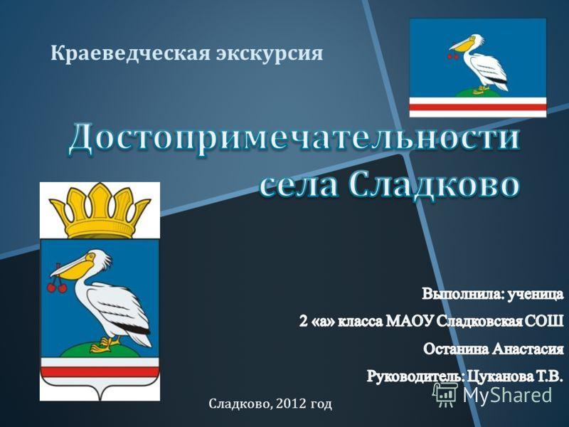 Краеведческая экскурсия Сладково, 2012 год