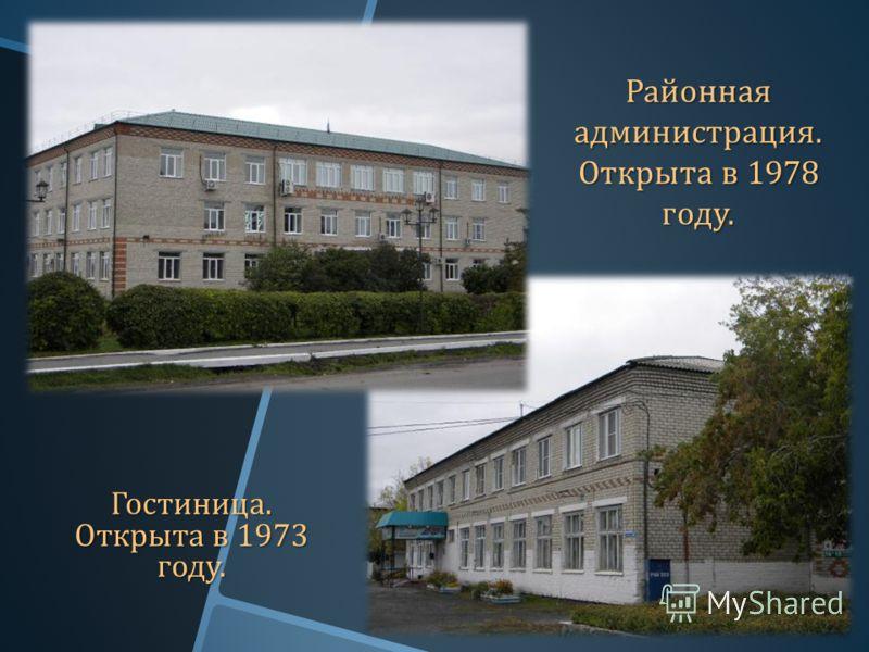 Районная администрация. Открыта в 1978 году. Гостиница. Открыта в 1973 году.